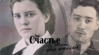 видео Годовщина 55 лет - изумрудная свадьба