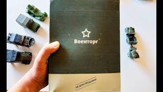 Открываю СУХПАЕК ИРП-1 Армия России военторг распаковка и обзор | Барышский |. Не для продажи!