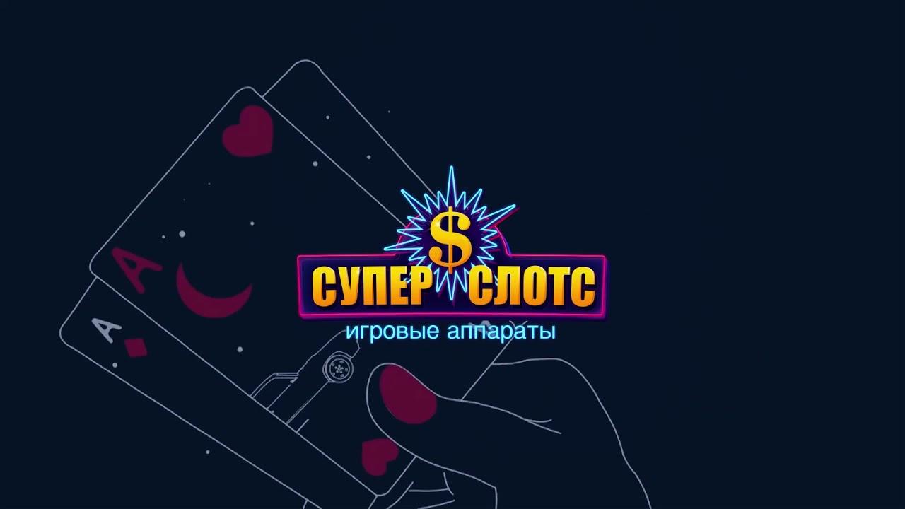 Огляд (Обзор) онлайн казино Супер Слотс (Super Slots online casino)