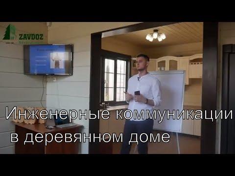 Инженерные коммуникации в деревянном доме // отопление, канализация, отделка