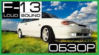 ОБЗОР 2113 Loud Sound
