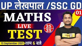 UP LAKHPAL/SSC GD 2021 Preparation | Maths Classes | Live Test Maths | By Vikas Singh Sir