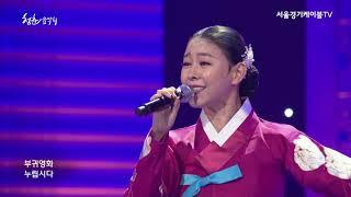 김나니 - 난감하네 [청춘음악회]