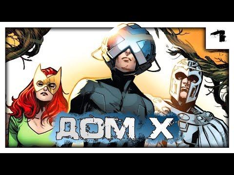 ДОМ Х: Магнето и Ксавьер создали ГОСУДАРСТВО. HOUSE OF X #1. MARVEL COMICS