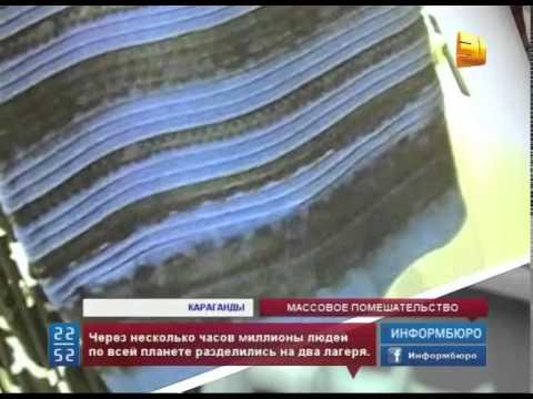Споры вокруг цвета платья, фото которого разместили в сети, не утихают уже неделю