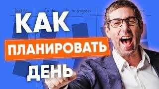 кАК ЭФФЕКТИВНО ПЛАНИРОВАТЬ И ТРАТИТЬ СВОЕ ВРЕМЯ | feat. Айше Борсеитова
