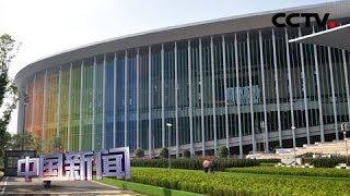 [中国新闻] 第二届进博会布展紧锣密鼓进行 | CCTV中文国际