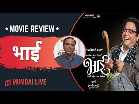 'Bhai - Vyakti Ki Valli' Marathi Movie Review | Mumbai Live Mp3