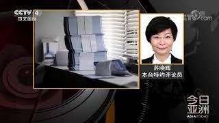 《今日亚洲》 20200513| CCTV中文国际