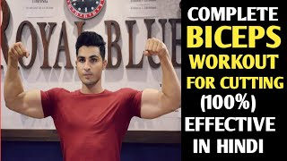 BICEP WORKOUT FOR CUTTING|ROYAL SHAKTI FITNESS