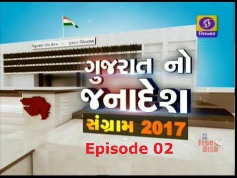 Gujarat No Janadesh 2017 | Episode - 02
