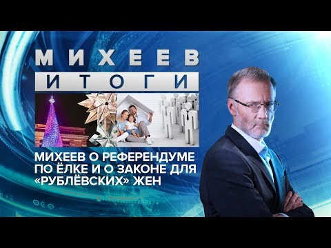 Михеев о референдуме