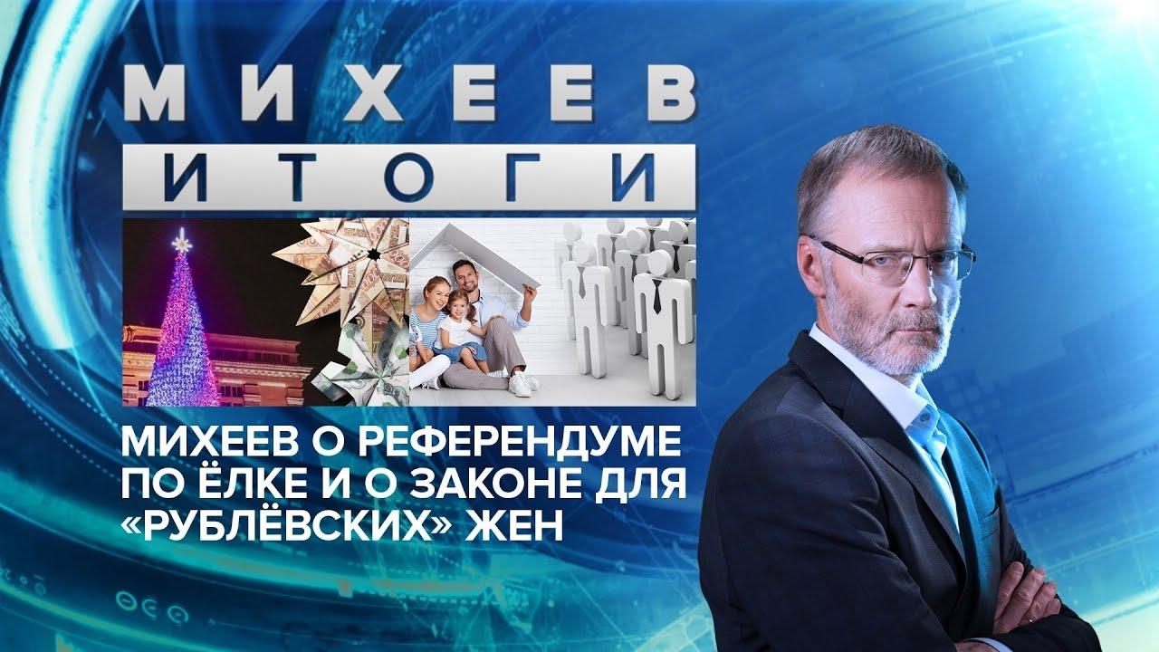 Итоги недели с Сергеем Михеевым, 29.11.19