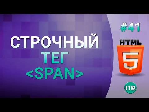 #41 Строчный тег Span в языке Html