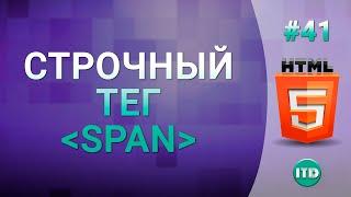 Строчный тег span в языке html, Видео курс по HTML, Урок 41
