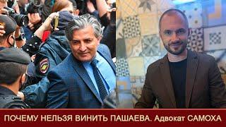 Почему Пашаева нельзя винить в том что Ефремова посадили=Адвокат Самоха