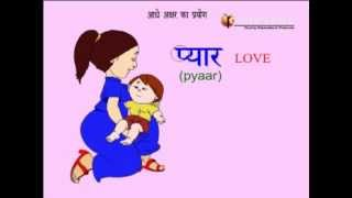 kids animation Use of Half letter in hindi  athi asher ka prayoke