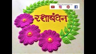 Raksha bandhan special Rakhi rangoli/Raksha bandhan easy and beautiful rangoli design/राखी स्पेशल 19