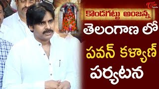 Pawan Kalyan Press Meet || Pawan Kalyan press meet over Kondagattu Yatra