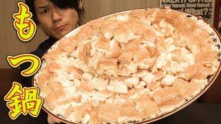 【大食い】もつ鍋6.0㎏~超大量のもつを使って~