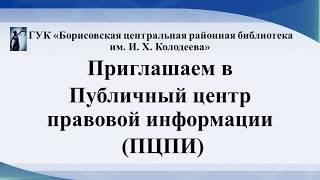 Публичный центр правовой информации в ГУК ''Борисовская центральная районная библиотека''