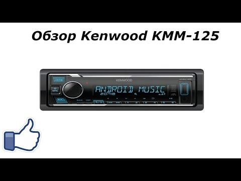Обзор Kenwood KMM-125