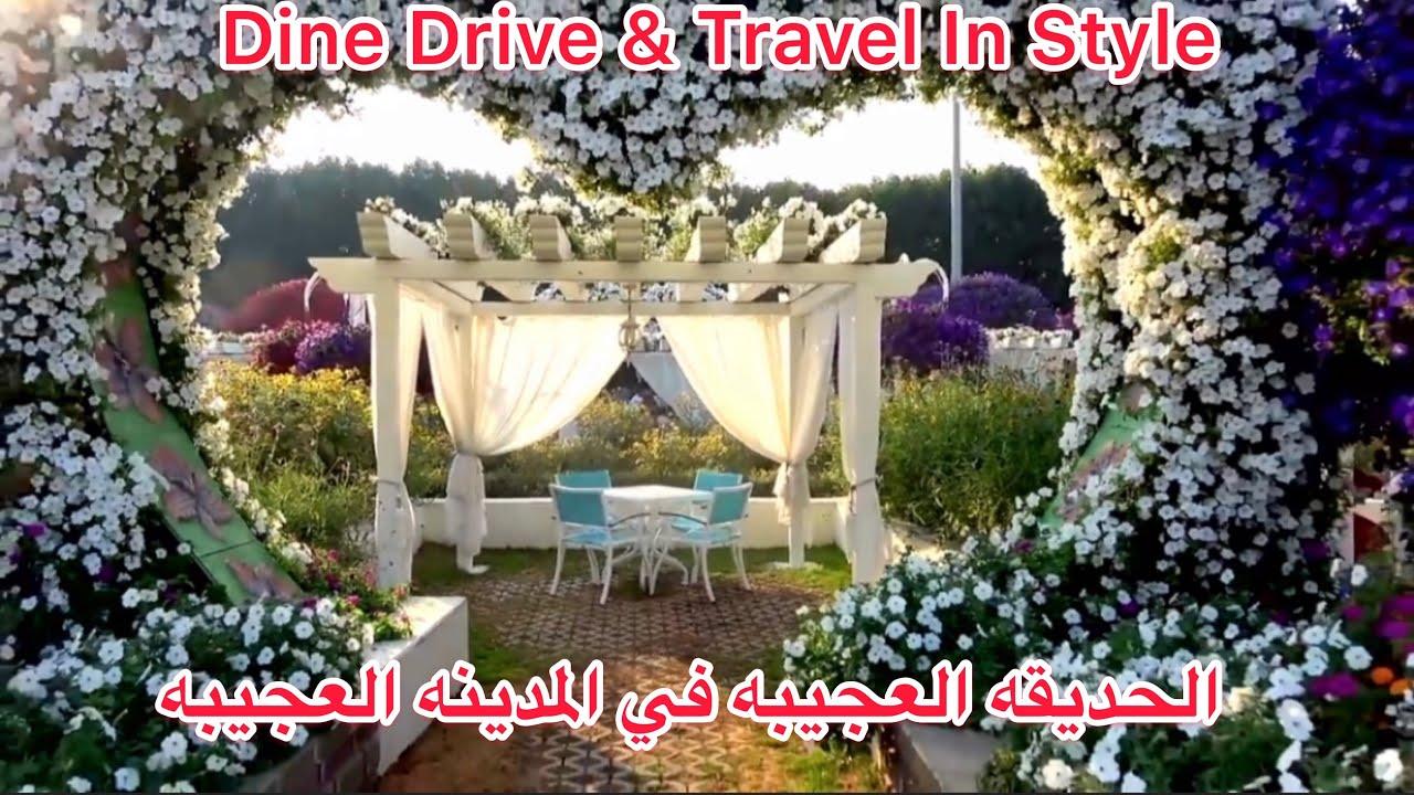 الحديقه العجيبه في دبي مدينة العجايب
