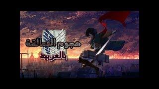 أغنية نهاية هجوم العمالقة الجزء الثالث باللغة العربية  ( قداس الفجر )