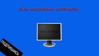 видео Убираем в игре черные полосы по бокам