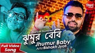 Jhumur Baby | Bangla Dance Number | Bishakh Jyoti | Siddharth Bangla