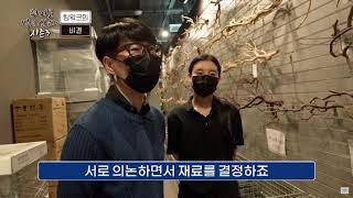 한국직업방송 취미로먹고산다(시즌3)