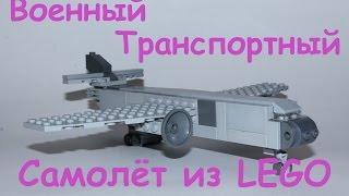 Лего Літак відео інструкція