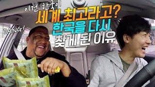이게 세계 최고라고?! 미국에서 한국을 다시 찾게 된 진짜이유 - 시카고 가이즈 한국편