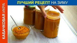 Рецепт кабачковой икры на зиму. Самая вкусная икра из кабачков