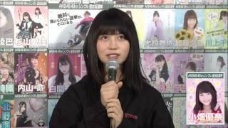 SKE48 小畑優奈 AK...