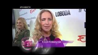 "LOBODA feat EMIN - ""Смотришь в небо"" Презентация клипа RUновости"