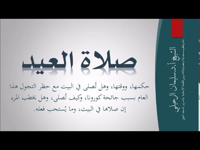 صلاة العيد الشيخ سليمان الرحيلي حفظه الله Youtube