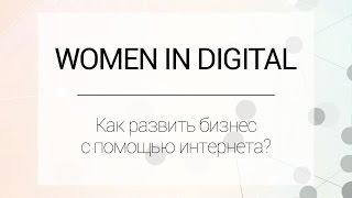 Women in Digital:  Как развить бизнес с помощью интернета?