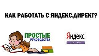 Как работать с Яндекс.Директ?