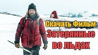 Скачать фильм - Затерянные во льдах (2019) | ХОРОШЕЕ КАЧЕСТВО