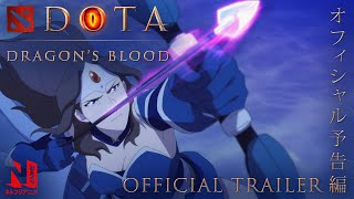 DOTA: Dragon's Blood | Official Trailer | Netflix Anime