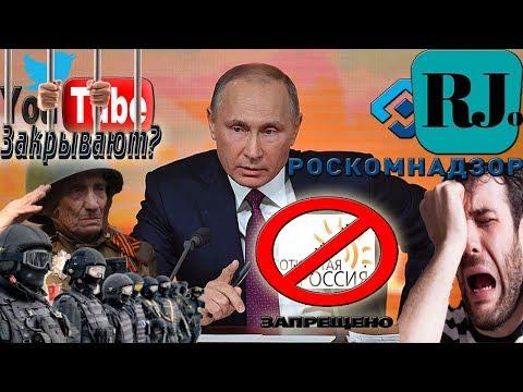 """""""Свободная"""" РОССИЯ 2017. YouTube и Twitter могут заблокировать?"""