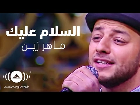 Maher Zain - Assalamu Alayka | السلام عليك - Interview with Mona Elshazly
