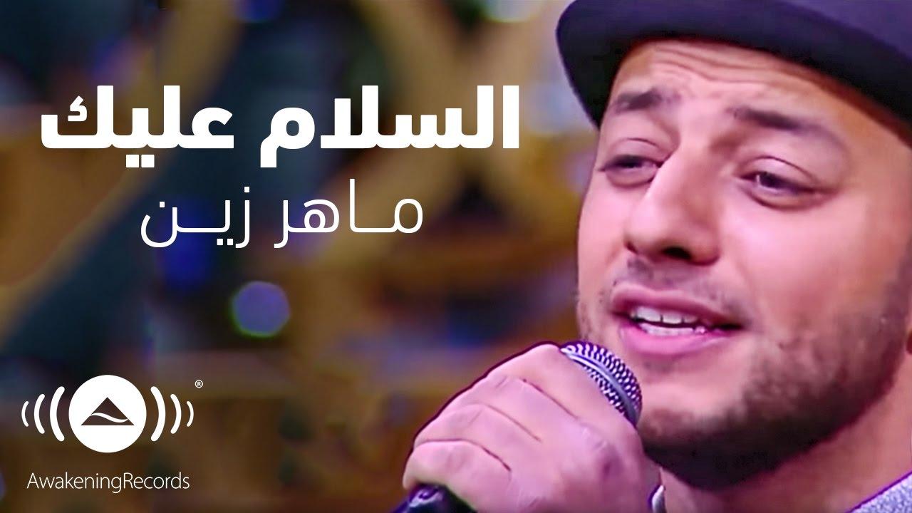 Maher Zain Assalamu Alayka السلام عليك Interview With Mona Elshazly