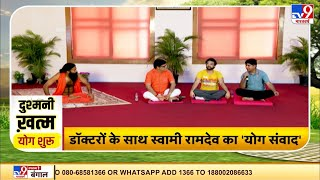 Yoga Day के अवसर पर Swami Ramdev Vs 5 Doctors! | Allopathy Vs Ayurveda