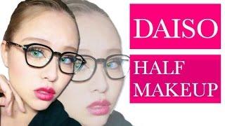 リベンジ!ダイソーの化粧品を使ってハーフメイク/DAISO Makeup thumbnail
