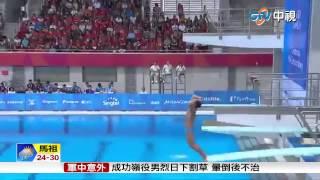 中視新聞 菲國選手大失誤 優雅跳水變零分炸彈 20150612
