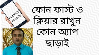 Android mobile bangla tips.How to make your phone past without any app.NOTUN BD