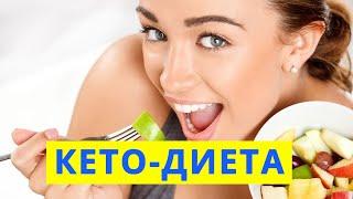 Кетодиета способы похудения меню на неделю таблица