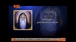 مديح لتمجيد القديس الأنبا كاراس السائح - الشماس بولس ملاك